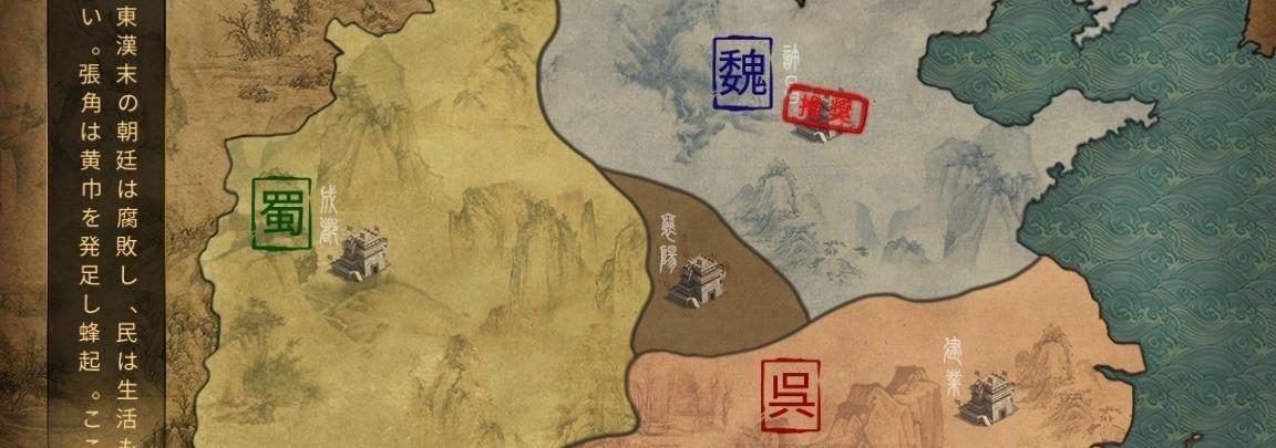 三国志(魏呉蜀)