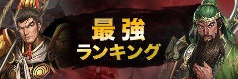 最強キャラ(武将)ランキング【2/17更新】