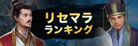 リセマラ当たりランキング【2/23更新】