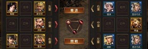 3-2攻略【華雄示威】