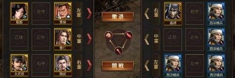 3-4攻略【虎牢関の戦い】
