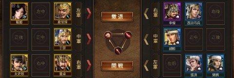 3-8攻略【火焼洛陽】