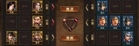 4-8攻略【劉表迫る】