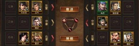 3-1攻略【江東の虎】
