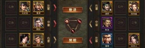 3-4攻略【武烈皇后】