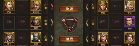 11-6 潼関合戦