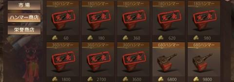 ハンマーの購入