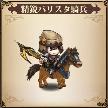 精鋭バリスタ騎兵