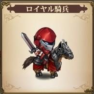 ロイヤル騎兵