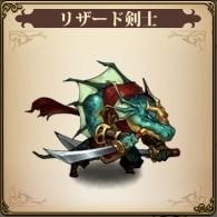 リザード剣士