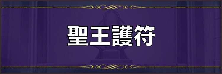 聖王の護符の評価と入手方法