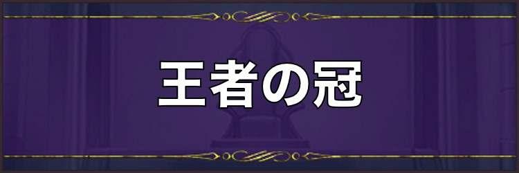 王者の冠の評価と入手方法
