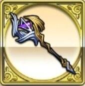 セージの杖