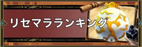 最新版!リセマラ当たりランキング【4/21更新】
