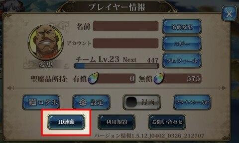 ID連動は画面右上のプレイヤー情報から選択