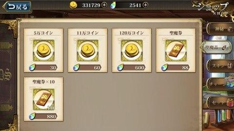 コイン購入