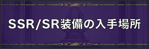 SSR/SR装備の入手場所