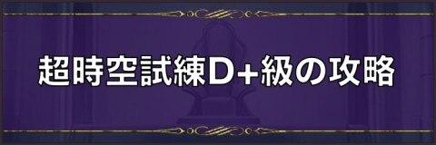 超時空試練D+級の攻略と適正キャラ