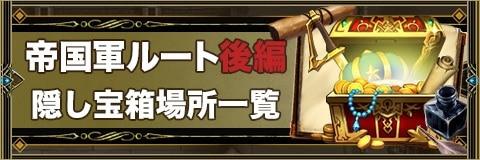 帝国軍ルート後編の隠し宝箱の場所一覧