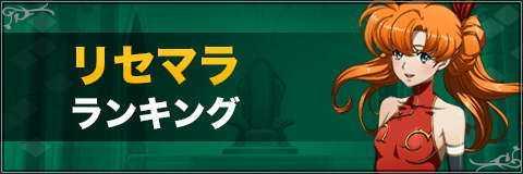 最新版!リセマラ当たりランキング【6/15更新】