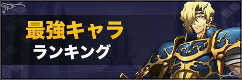 最強キャラランキング【6/16更新】