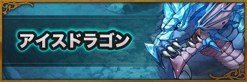 アイスドラゴン(氷竜)の攻略とおすすめキャラ