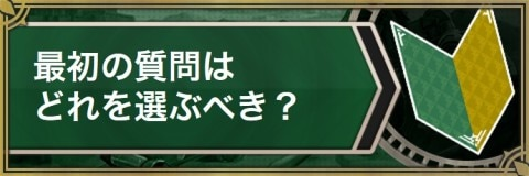 最初の女神の質問はどれを選ぶべき?