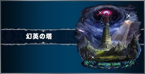 幻英の塔の評価と習得スキル