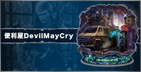 便利屋Devil Mey Cryの評価と習得スキル|デビルメイクライ5コラボ