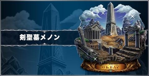 剣聖墓メノンの評価と習得スキル