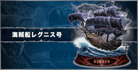 海賊船レグニス号の評価と習得スキル