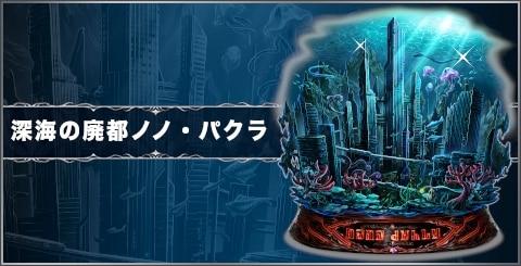 深海の廃都ノノ・パクラの評価と習得スキル