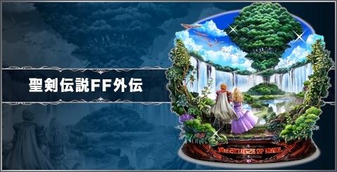 聖剣伝説FF外伝の評価と習得スキル【聖剣伝説コラボ】