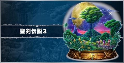 聖剣伝説3の評価と習得スキル【聖剣伝説コラボ】