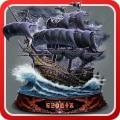 海賊船レグニス号