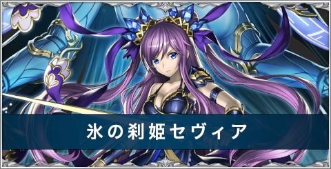 氷の刹姫セヴィアの評価とスキル/おすすめアーク