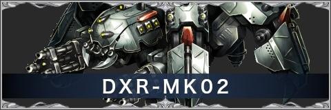 DXR-MK02の評価とスキル/おすすめアーク