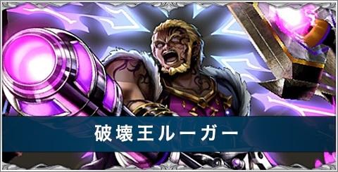 破壊王ルーガーの評価とスキル/おすすめアーク