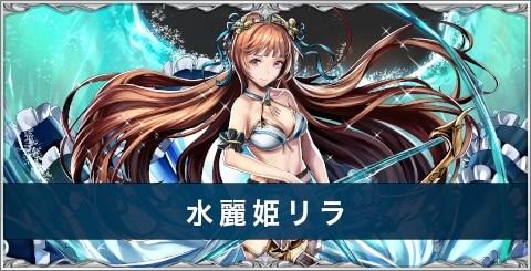 水着リラ(水麗姫リラ)の評価とスキル/おすすめアーク