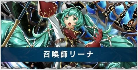 召喚師リーナの評価とスキル/おすすめアーク