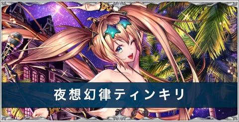 水着ティンキリ(夜想幻律ティンキリ)の評価とスキル/おすすめアーク