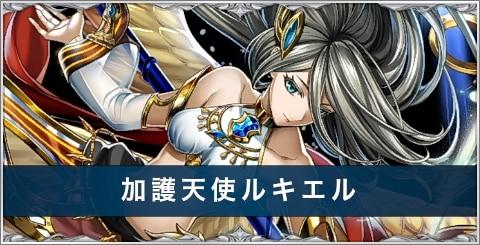 加護ルキエル(加護天使ルキエル)の評価とスキル/おすすめアーク