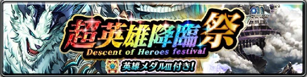 超英雄降臨祭(神獣レイ)ガチャシミュレーター