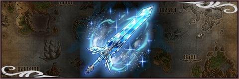 零皇剣ゼスティナのステータスと入手方法