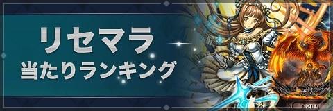 リセマラ当たりランキング【5/21更新】