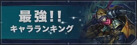 最強キャラ(ユニット)ランキング【5/24更新】