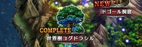 ワールドマップ世界樹