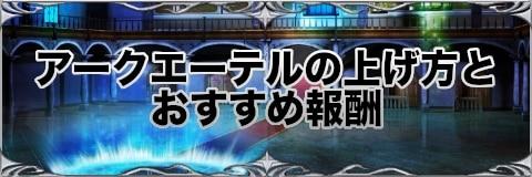 ラスクラ アーク エーテル 【ラスクラ】最強アークランキング|3/25(木)更新【ラストクラウディ...