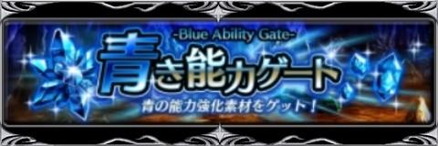 青の能力ゲート