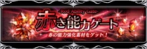 赤き能力ゲート
